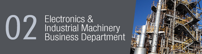 02 Electronics & Industrial Machinery Business Department