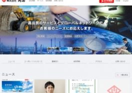 Uchimura's homepage and EC website have been renewed.