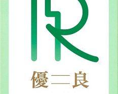環境ニュース~大阪市環境局より2回連続でゴミ減量優良企業に認定~