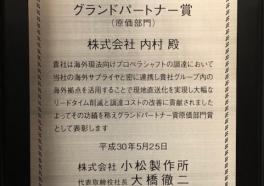 【(株)小松製作所様よりグランドパートナー賞受賞】