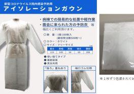 【U-Trade内村オンラインストア】新型コロナウィルス感染防止関連商品のオンライン販売開始